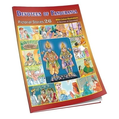 Pictorial Stories For Children Volume 26 (Devotees of Panduranga)