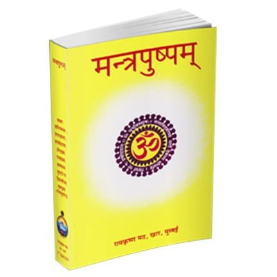 Mantrapushpam Pocket Edition (Sanskrit)