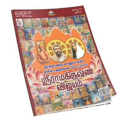 Sri Ramakrishna Vijayam for India