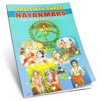 The Sixty-three Nayanmars - An Introduction